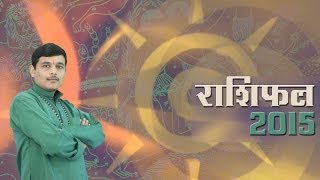 Rashifal 2015 : Horoscope 2015 In Hindi