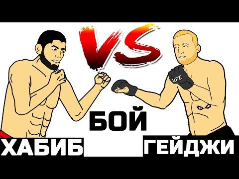 Бой Хабиба против Гейджи! Полный бой Хабиб Нурмагомедов и Джастин Гейджи  UFC 254, Анимация