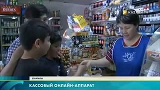 Презентация Smart Online KKM для телеканала Казах ТВ