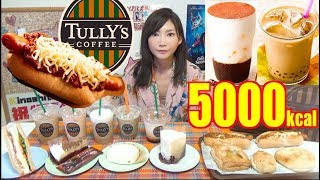 【MUKBANG】 TULLY'S Iced Tiramisu Cappuccino, Tapioca Hojicha Latte..Etc [15 Items] 5000kcal[Use CC]