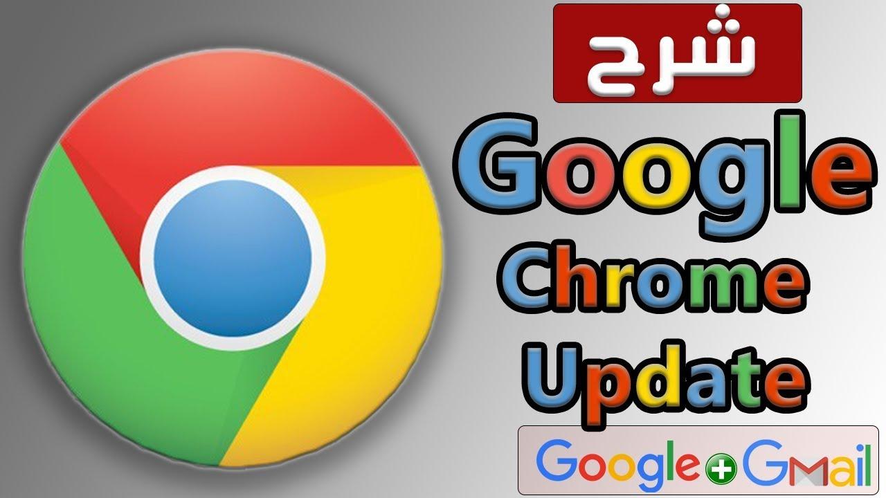 تحديث البرامج جوجل