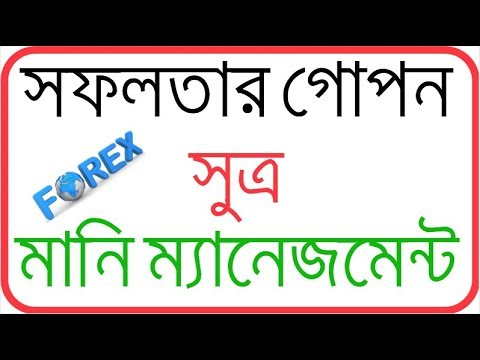 Forex Money Management Bangla - Forex Risk Management Bangla [ Forex Help BD]