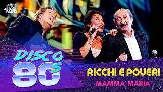 Ricchi E Poveri - Mamma Maria (Дискотека 80-х 2010)