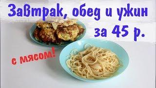 Экономное меню за 45 рублей в день! Бомж завтрак обед и ужин