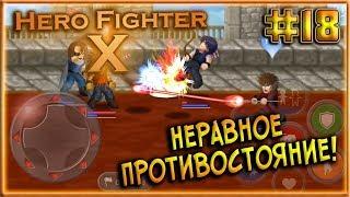 Неравная битва и прокачка Тейлора! [Hero Fighter X] #18