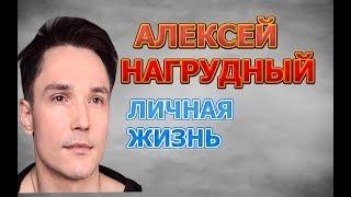 Алексей Нагрудный - биография, личная жизнь, жена, дети. Актер сериала Сердце матери