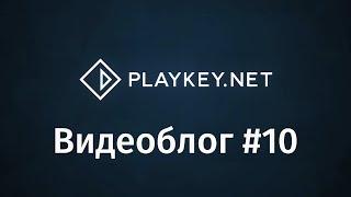 Видеоблог Playkey: полезный апдейт клиента, Far Cry 5 и Ni No Kuni 2 в каталоге, ответы на вопросы