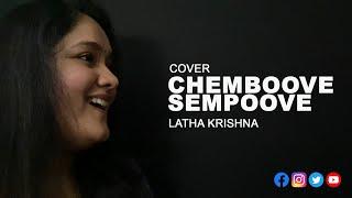 Sempoove/ Chempoove | Cover Version | Latha Krishna | Mohanlal | Tabu | Prabhu | Ilayaraja