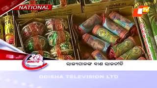 25 Min 50 Khabar 03 Oct 2017 | Breaking news in Odia - OTV