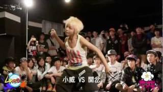 4real vol 1 高中組16強 小威 vs 開岔 小威 win