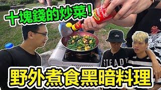 【野外煮食】十塊錢的炒菜!黑暗料理的炒菜是長什麼樣呢?(EP7)