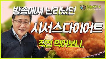시서스 가루 다이어트 전국열풍 국내재배도 하는 시서스효능 가격 나눌맨 먹는법과 부작용