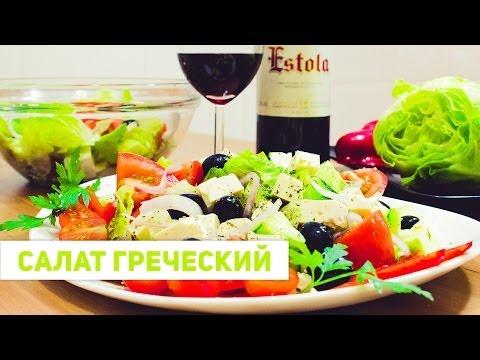 cалат греческийиз YouTube · Длительность: 3 мин34 с  · Просмотры: более 4000 · отправлено: 30.10.2012 · кем отправлено: Виталий Кияшко