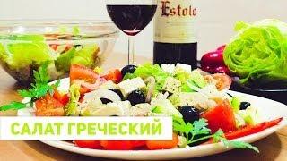 Салат Греческий к 8 Марта | Лучший рецепт 2017 Красивое оформление(Салат