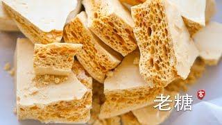 焦糖 / 老糖 Sponge Toffee