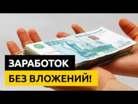 Как заработать 20000 рублей за месяц в интернете ставка на спорт в долг