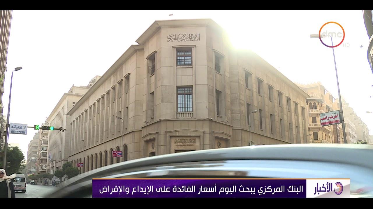dmc:الأخبار - البنك المركزي يبحث اليوم أسعار الفائدة على الإيداع و الإقراض