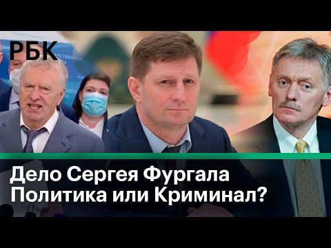 Как отреагировали на задержание Сергея Фургала Жириновский, хабаровчане, политологи и Кремль?