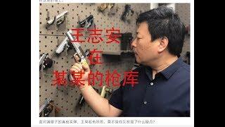 18239 劲爆 王志安采访到了周立波的所有核心人物 神秘的某某 大佬莫虎 以及唐爽的律师