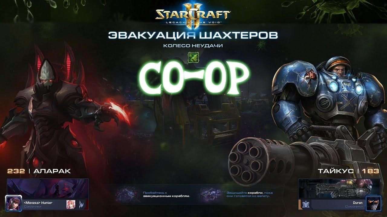 [Ч.180]StarCraft 2 LotV - Колесо неудачи (Эвакуация шахтеров) (Эксперт) - Мутация недели