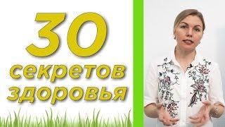 30 Секретов Здоровья За 37 Минут | Нутрициология | Сложная наука простым языком
