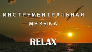 ₰ 2 часа Прекрасной Расслабляющей Инструментальной музыки