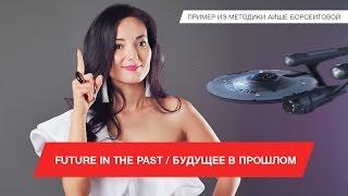Future in the Past / Будущее в прошлом. Пример из методики Айше