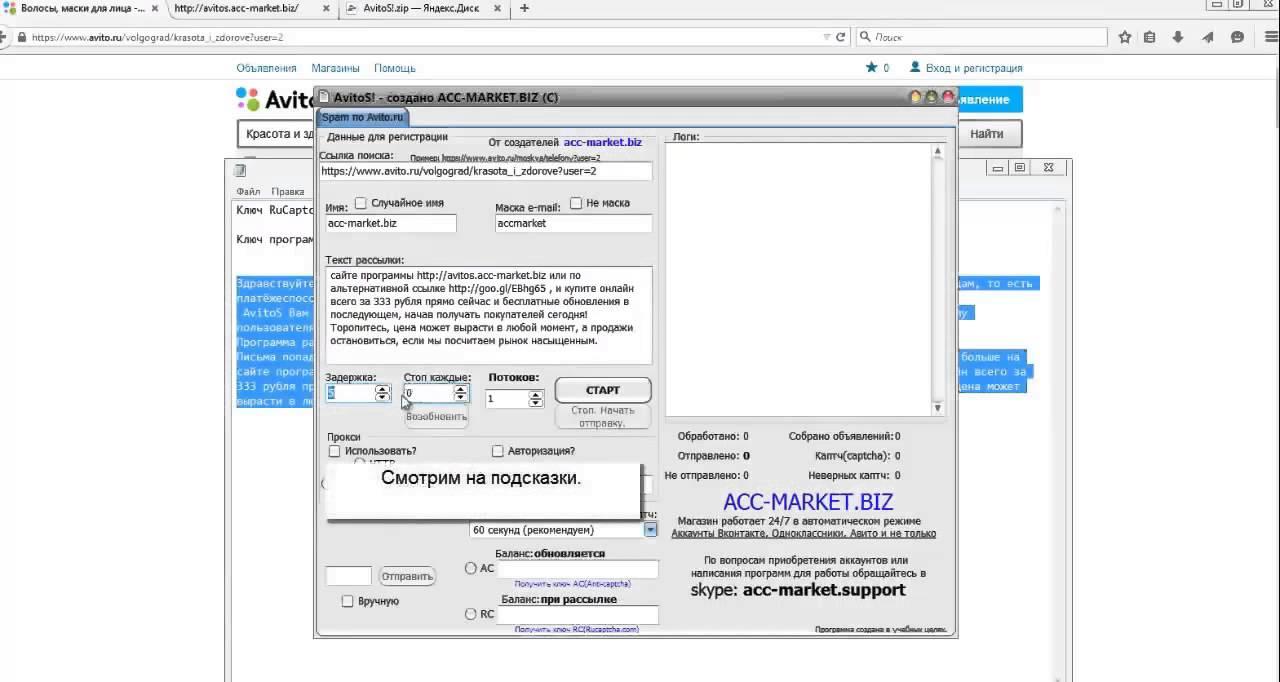 Заработок на АВИТО с помощью программы AVITOs hd720 [Заработок с Помощью Автоматических Программ]