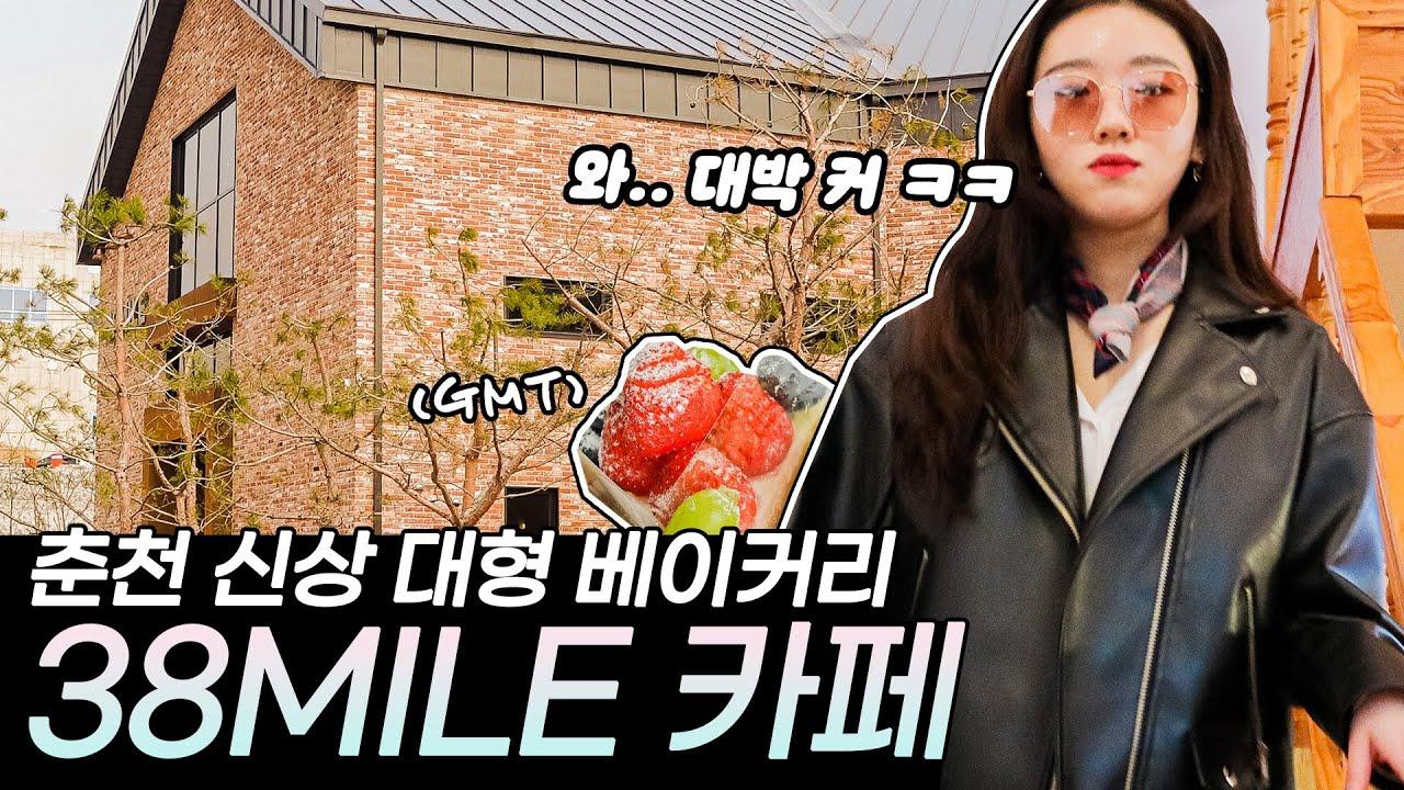 춘천 카페 38MILE | ☕ 빈티지 분위기의 대형 베이커리 신상 카페 | #춘천카페 #춘천커피 #서울근교카페