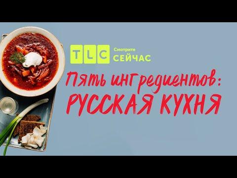 Русская кухня | Пять ингредиентов | TLC