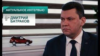 Дмитрий Батраков. Актуальное интервью