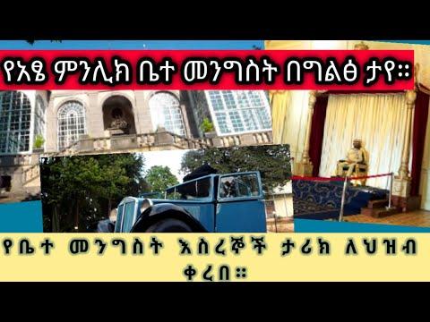 Ethiopian Kings Palace opening for the public. ለህዝብ እይታ የበቃው የአፄ ምኒልክ ቤተ መንግስት