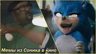 Мемы из Соник в Кино 2019 // Sonic the Hedgehog The Movie трейлер