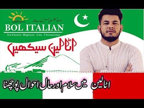 BOL ITALIAN | Italian language Course in URDU | HINDI Lesson 5