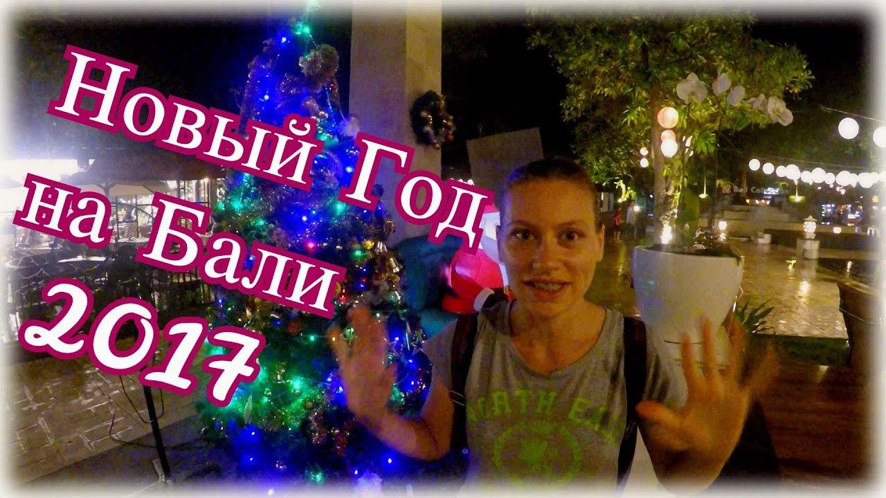Новый Год 2017 на Бали - YouTube