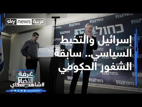 إسرائيل والتخبط السياسي.. سابقة الشغور الحكومي  - نشر قبل 3 ساعة