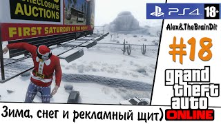 GTA Online! (18+) Зима, снег и рекламный щит) #18