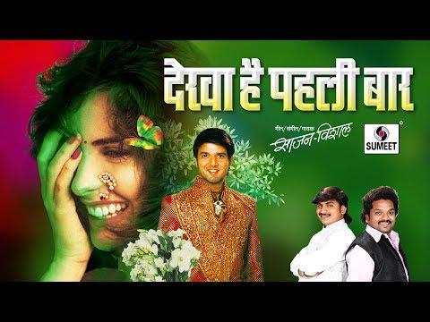 Dekha Hai Pehli Baar - New Marathi Lokgeet - Sumeet Music