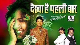 Dekha Hai Pehli Baar New Marathi Lokgeet Sumeet Music