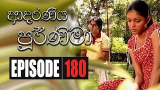Adaraniya Purnima | Episode 180 ( ආදරණීය පූර්ණිමා ) Thumbnail