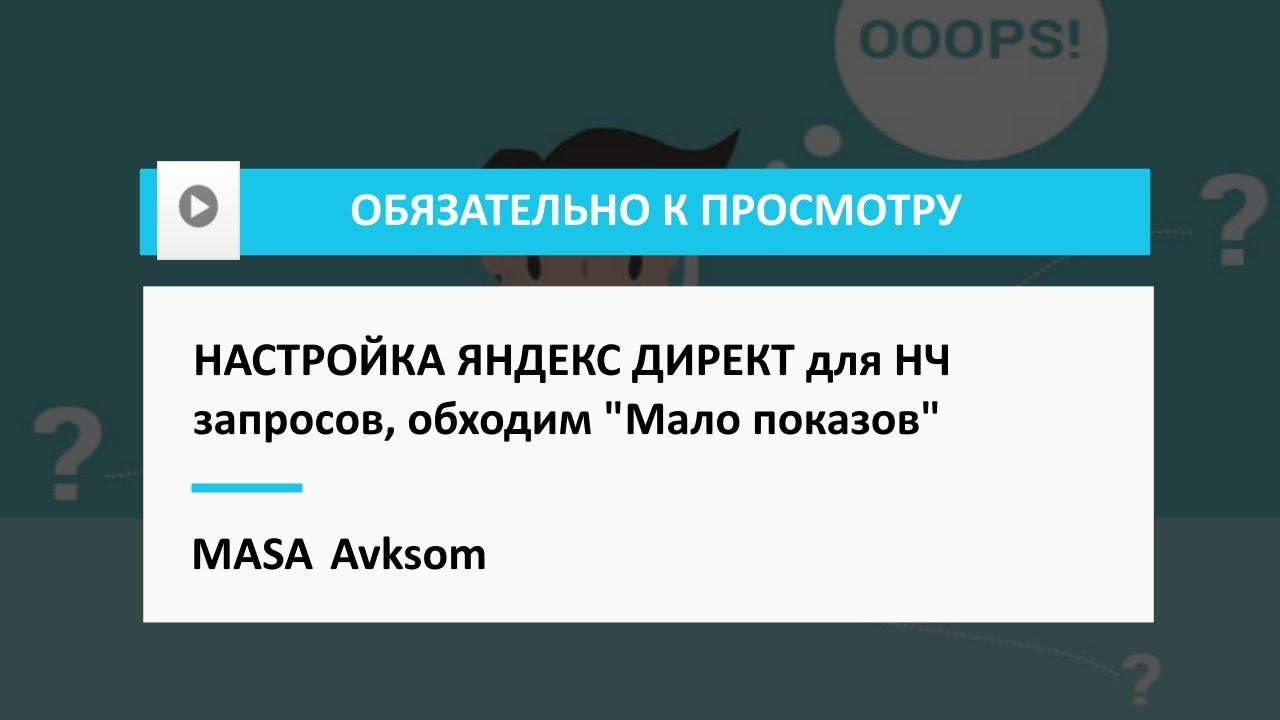 Яндекс директ обход портрет идеального заказчика рекламы