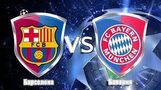 Прогноз на матч Барселона 3-0 Бавария 06.05.2015 Лига Чемпионов УЕФА. 1/2 финала.1-й поединок