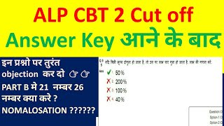ALP CBT 2 Cutoff and Objection Questions | इन प्रश्नो पर objection कर दो ।