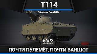 НИ ОДНОГО ВАНШОТА - Обзор T114 в War Thunder