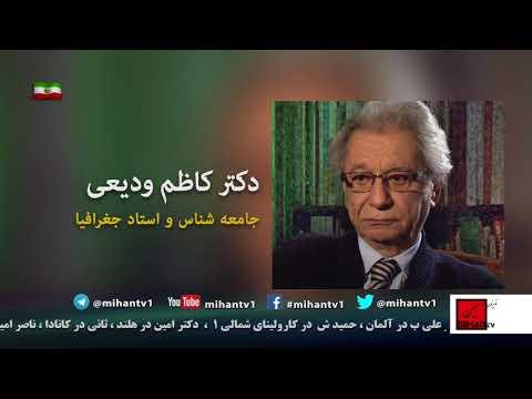 ایران پس از اعتراضات دیماه 96 در نگاه دکتر کاظم ودیعی