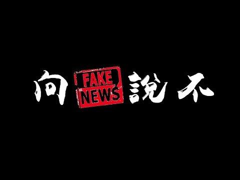 向FAKE NEWS說不! HK01製造假新聞