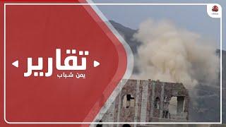 تجاهل أممي لجرائم الإبادة التي ارتكبتها مليشيا الحوثي في الحيمة بتعز