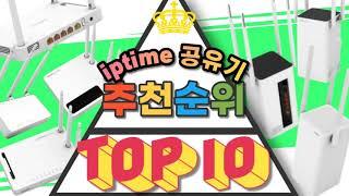 가성비 iptime 공유기 TOP10 가격 비교 추천
