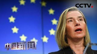 [中国新闻] 莫盖里尼:欧盟支持举行涉美伊问题地区会议 | CCTV中文国际