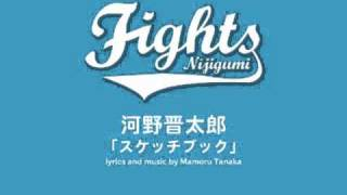 河野晋太郎(虹組ファイツ) 『スケッチブック』 作詞・作曲・編曲:田...